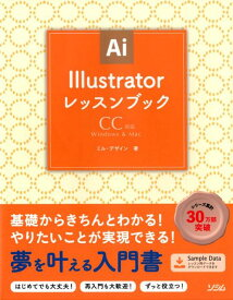 Illustratorレッスンブック CC対応 [ ミル・デザイン ]