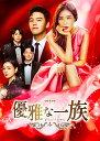 優雅な一族 DVD-BOX1 [ イム・スヒャン ]