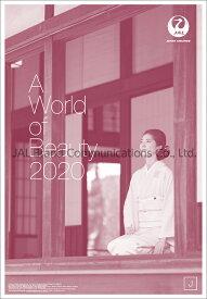 JAL「A WORLD OF BEAUTY」(大型判)(2020年1月始まりカレンダー)
