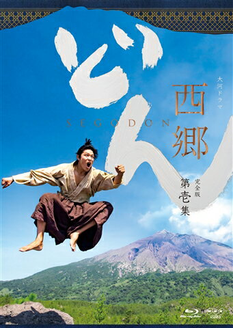西郷どん 完全版 第壱集【Blu-ray】 [ 鈴木亮平 ]