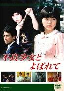 大映テレビドラマシリーズ:不良少女と呼ばれて DVD-BOX 前編