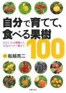 自分で育てて、食べる果樹100