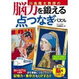 川島隆太教授の脳力を鍛える点つなぎパズル