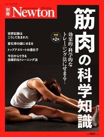 筋肉の科学知識 増補第2版