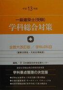 一級建築士受験学科総合対策 平成13年版 全面大改訂版