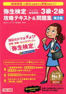 弥生検定(パソコン経理事務)3級・2級攻略テキスト&問題集第2版