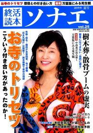 終活読本ソナエ(vol.25(2019年夏号)) お寺のトリセツ (NIKKO MOOK)