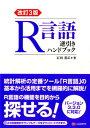 R言語逆引きハンドブック改訂3版 [ 石田基広 ]