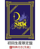 【先着特典】DなSHOW Vol.1(3Blu-ray+2CD スマプラ対応)(初回生産限定盤)(ICカードステッカー付)【Blu-ray】