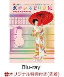 【楽天ブックス限定先着特典】横山由依(AKB48)がはんなり巡る 京都いろどり日記 第5巻 「京の伝統見とくれやす」編(…