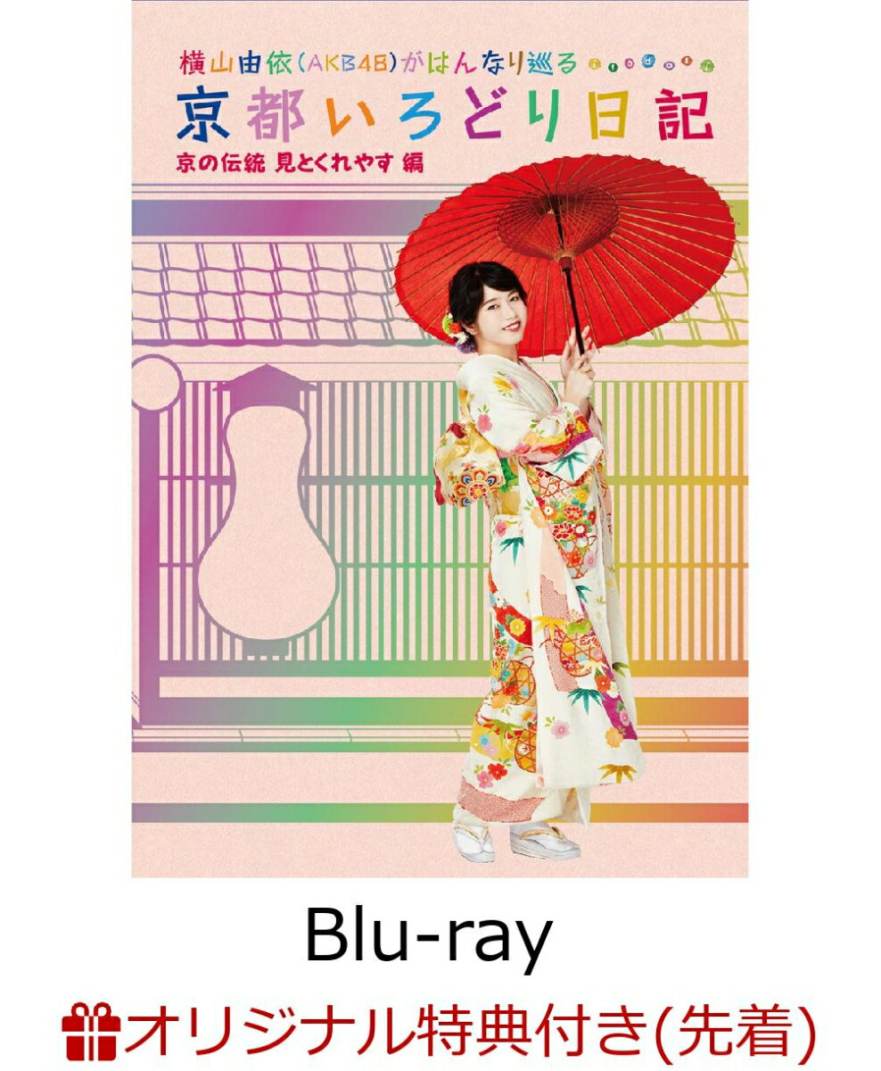 【楽天ブックス限定先着特典】横山由依(AKB48)がはんなり巡る 京都いろどり日記 第5巻 「京の伝統見とくれやす」編(生写真付き)【Blu-ray】 [ 横山由依(AKB48) ゲスト:小嶋真子(AKB48) ]