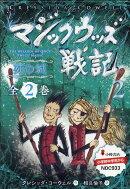 マジックウッズ戦記(全2巻セット)(2)