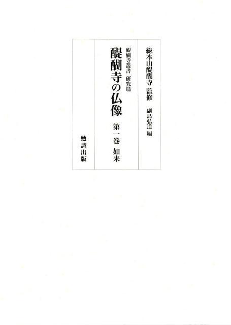 醍醐寺の仏像 第一巻 如来 (醍醐寺叢書 研究篇) [ 総本山醍醐寺 ]