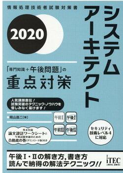システムアーキテクト「専門知識+午後問題」の重点対策(2020)