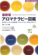 アロマテラピー図鑑最新版