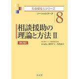 相談援助の理論と方法(2)第3版 (社会福祉士シリーズ)