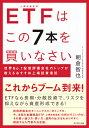 ETFはこの7本を買いなさい 世界No.1投信評価会社のトップが教えるおすすめ上場投資信託 [ 朝倉 智也 ]