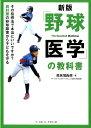 「野球医学」の教科書新版 [ 馬見塚尚孝 ]