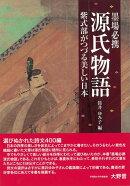 【バーゲン本】墨場必携源氏物語ー紫式部がつづる美しい日本