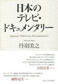 日本のテレビ・ドキュメンタリー [ 丹羽 美之 ]