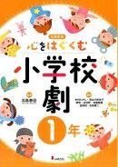 心をはぐくむ小学校劇(1年)