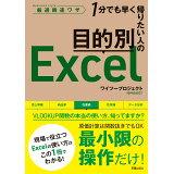 目的別Excel