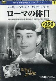 ローマの休日DVD (懐かしの名作映画ベストセレクション) [ ウィリアム・ワイラー ]