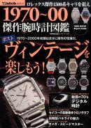 1970〜00傑作腕時計図鑑