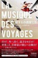 旅する作曲家たち