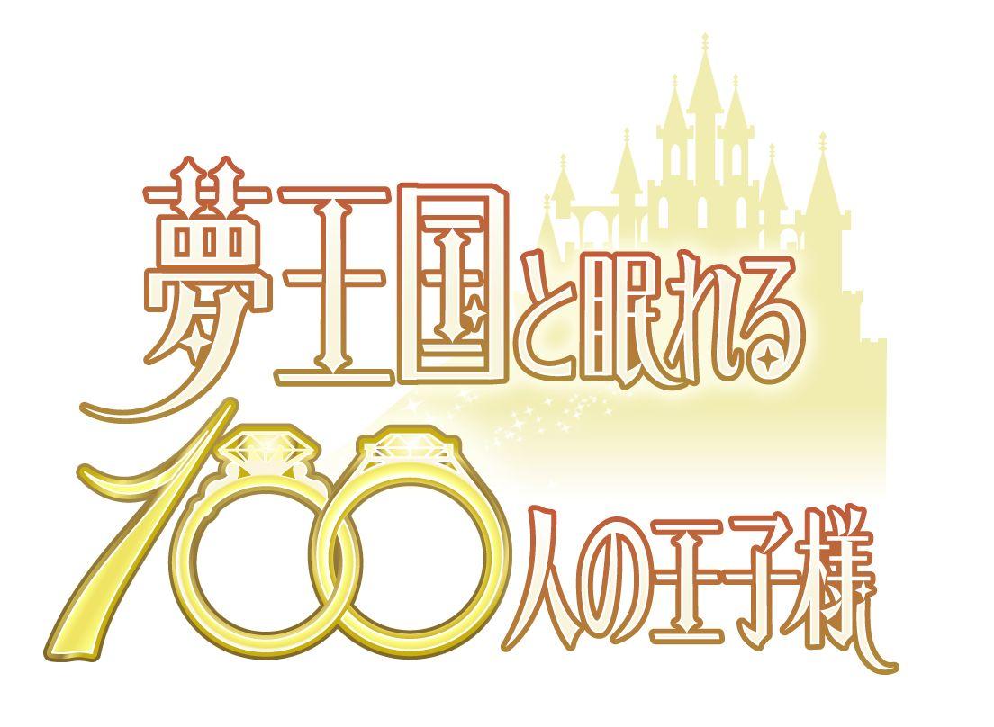 夢王国と眠れる100人の王子様 音100シリーズ 〜Vol.4 雪の国 〜 [ 高田雅史 ]