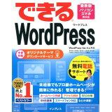 できるWordPress