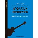 ギタリスト超定番曲大全集 (ギター・スコア)