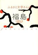 【謝恩価格本】ふるさと文学さんぽ 福島