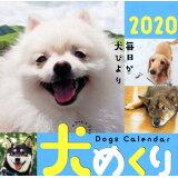 犬めくりカレンダー(2020) ([カレンダー])