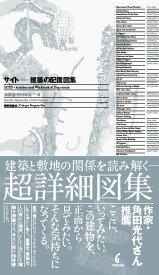 サイト 建築の配置図集 SITES Architectural Workbook of Disposition [ 松岡 聡 ]