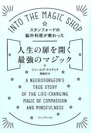 スタンフォードの脳外科医が教わった人生の扉を開く最強のマジック [ ジェームズ・R.ドゥティ ]