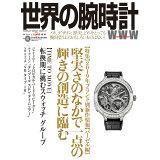 世界の腕時計(No.140) 特集:堅実さのなかで一点の輝きの創造に臨む (WORLD MOOK)