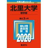 北里大学(理学部)(2020) (大学入試シリーズ)