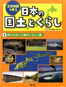 立体地図で見る日本の国土とくらし(1)