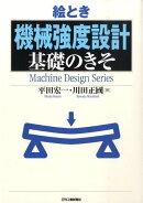 絵とき「機械強度設計」基礎のきそ