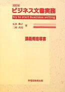 ビジネス文書実務改訂版