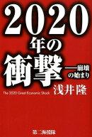 2020年の衝撃