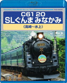 C61 20 SLぐんま みなかみ 高崎〜水上【Blu-ray】 [ (鉄道) ]