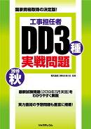 工事担任者2019秋DD3種実戦問題