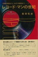 【バーゲン本】レコード・マンの世紀