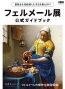 フェルメール展公式ガイドブック