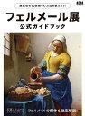 フェルメール展公式ガイドブック (AERA MOOK) [ 朝日新聞出版 ]
