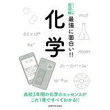 ニュートン式超図解最強に面白い!!化学
