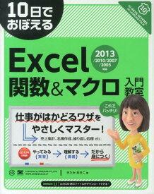 10日でおぼえるExcel関数&マクロ入門教室(2013/2010/2007/) [ きたみあきこ ]