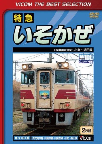特急いそかぜ 下関車両管理室〜小倉〜益田 [ (鉄道) ]